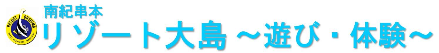 リゾート大島 アクティビティ